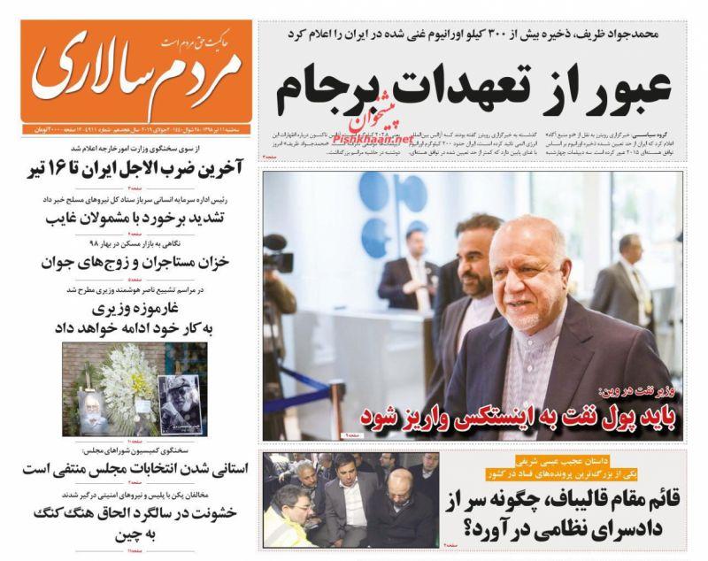 عناوین اخبار روزنامه مردم سالاری در روز سهشنبه ۱۱ تیر