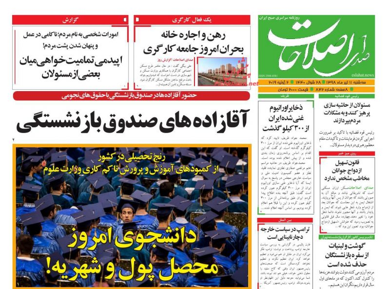 عناوین اخبار روزنامه صدای اصلاحات در روز سهشنبه ۱۱ تیر