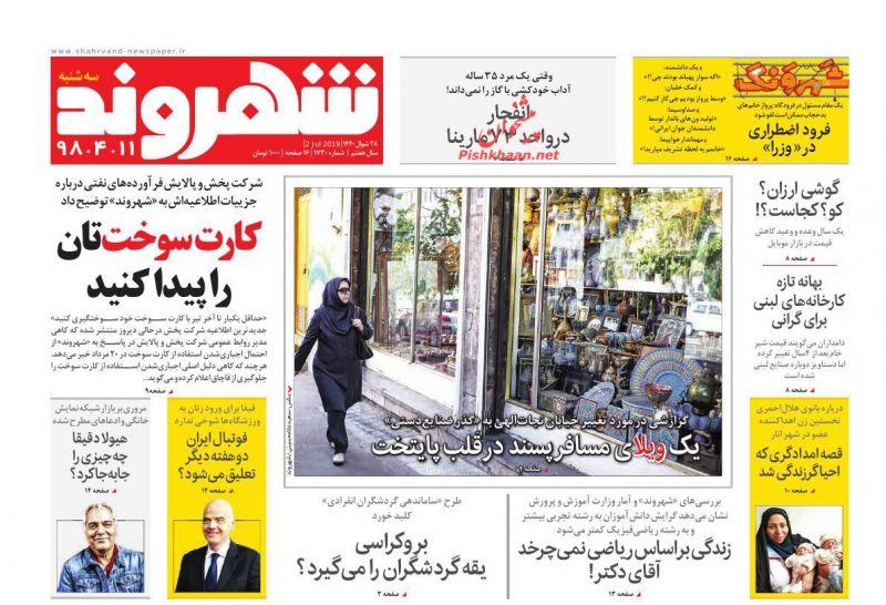 عناوین اخبار روزنامه شهروند در روز سهشنبه ۱۱ تیر