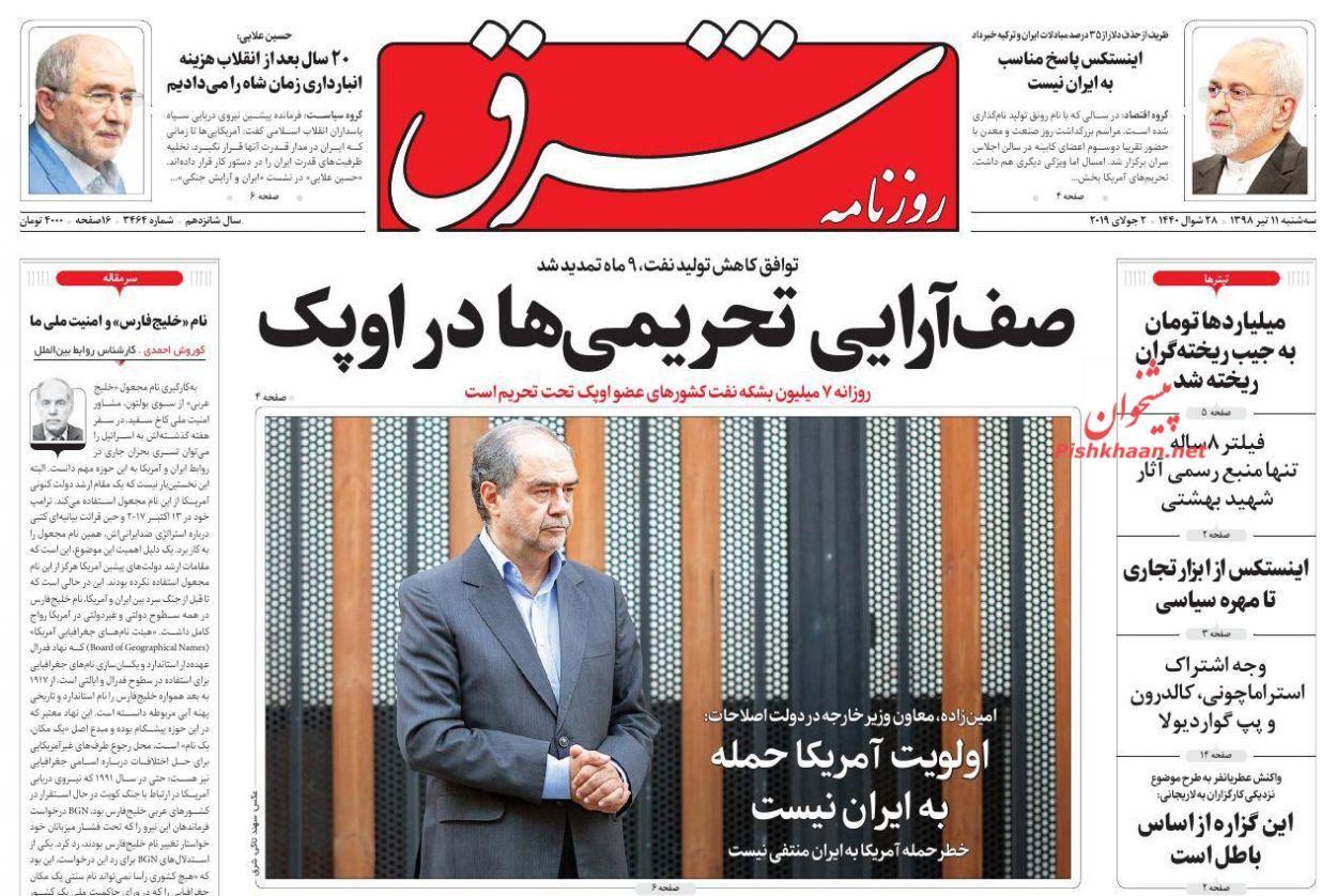 عناوین اخبار روزنامه شرق در روز سهشنبه ۱۱ تیر :