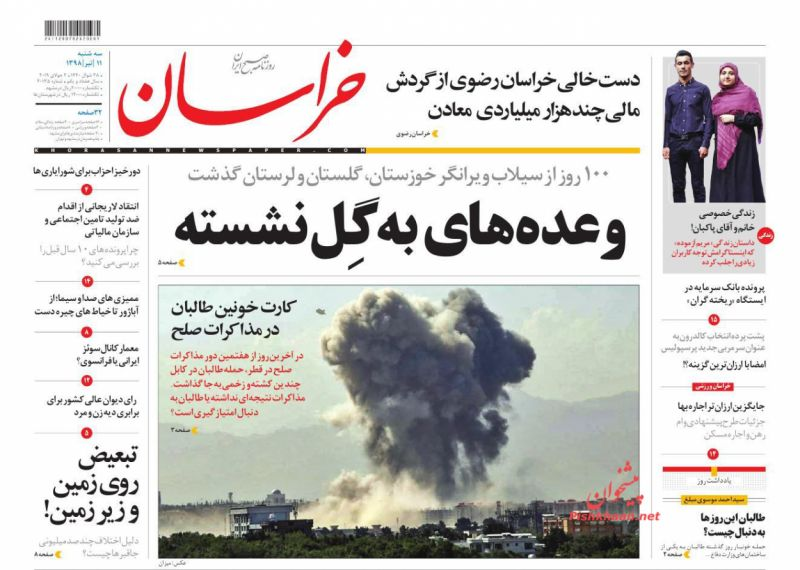 عناوین اخبار روزنامه خراسان در روز سهشنبه ۱۱ تیر :
