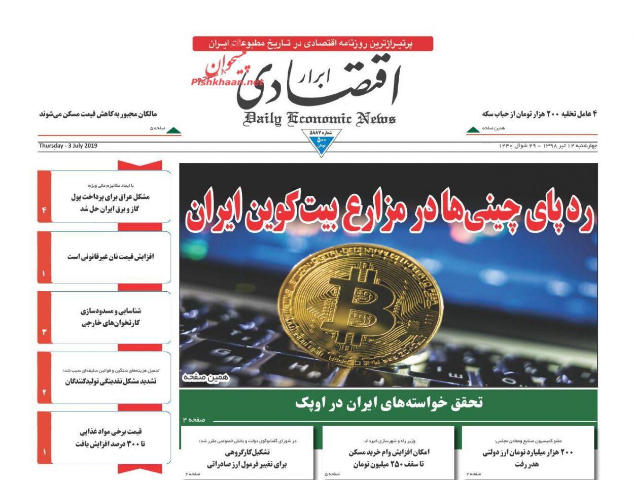 عناوین اخبار روزنامه ابرار اقتصادی در روز چهارشنبه ۱۲ تیر :