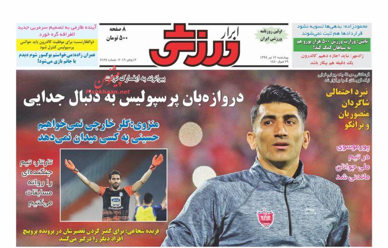 عناوین اخبار روزنامه ابرار ورزشى در روز چهارشنبه ۱۲ تیر