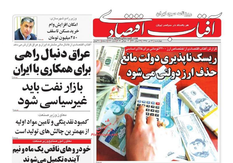 عناوین اخبار روزنامه آفتاب اقتصادی در روز چهارشنبه ۱۲ تیر :
