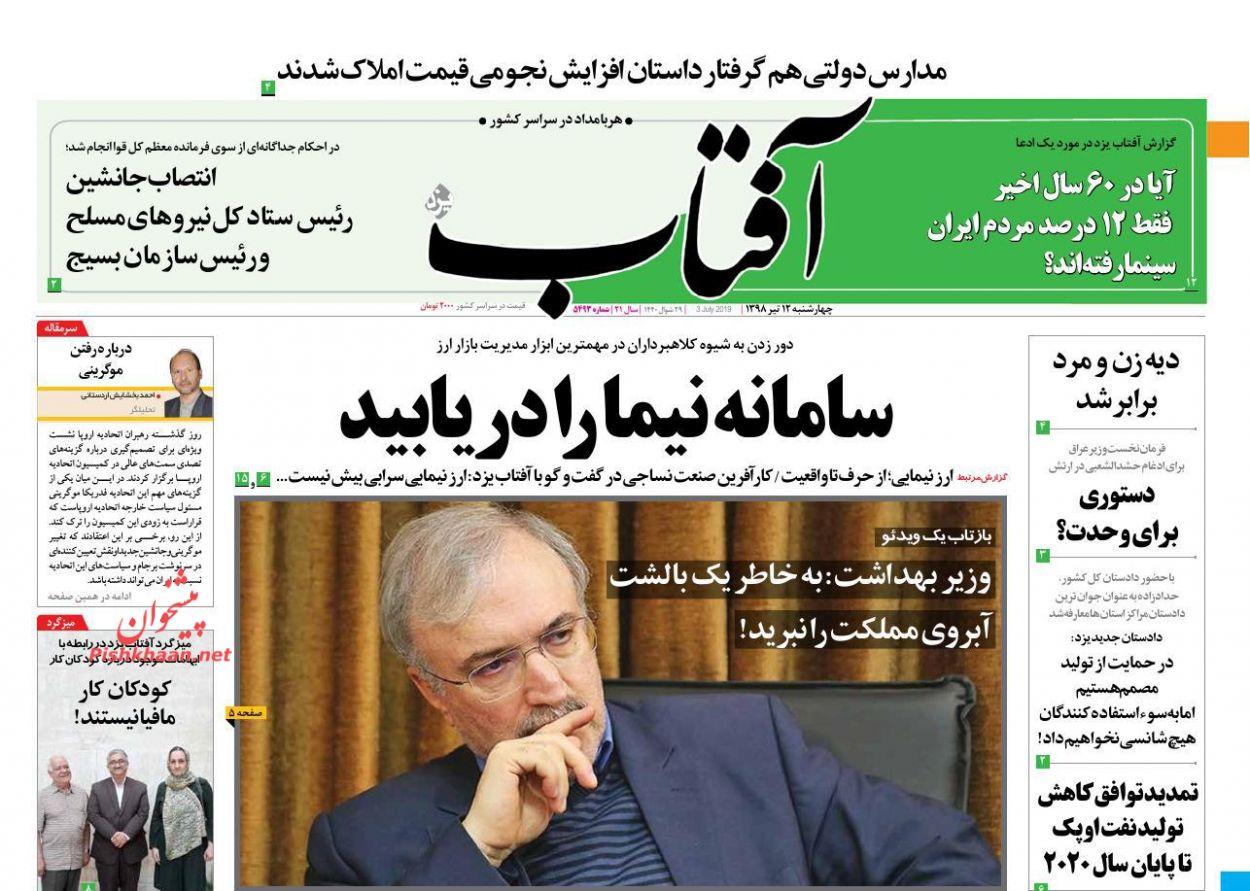 عناوین اخبار روزنامه آفتاب یزد در روز چهارشنبه ۱۲ تیر :