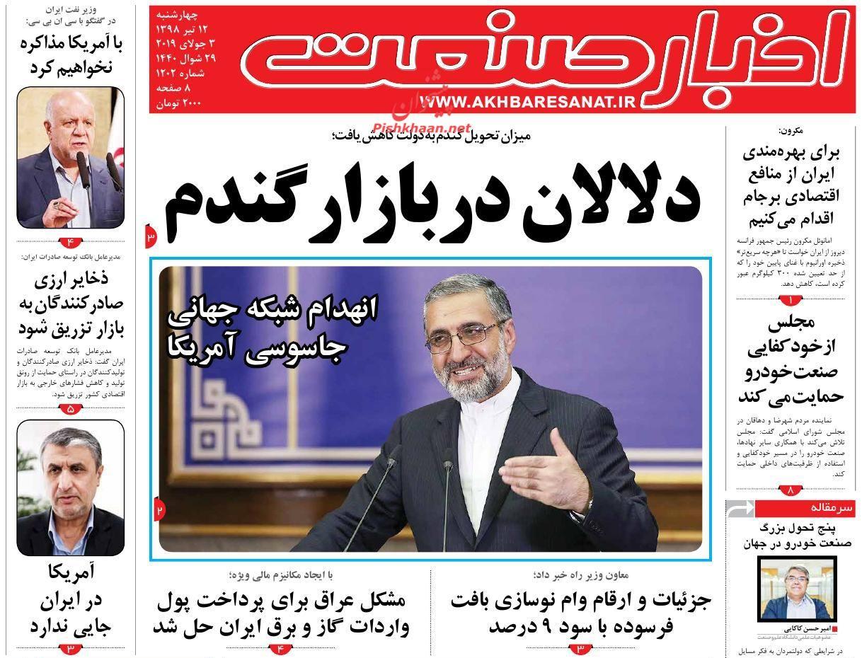 عناوین اخبار روزنامه اخبار صنعت در روز چهارشنبه ۱۲ تیر :