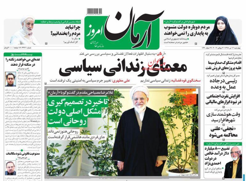 عناوین اخبار روزنامه آرمان امروز در روز چهارشنبه ۱۲ تیر :