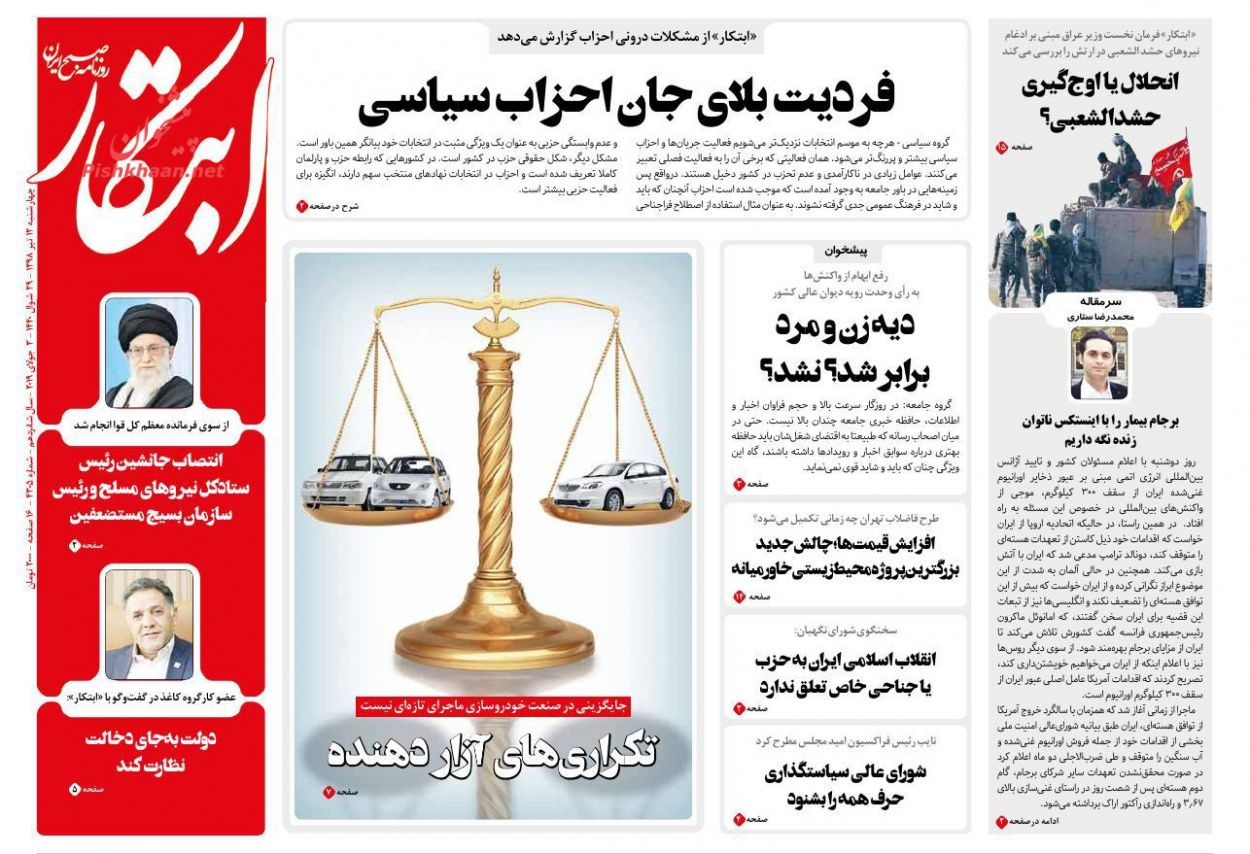 عناوین اخبار روزنامه ابتکار در روز چهارشنبه ۱۲ تیر :