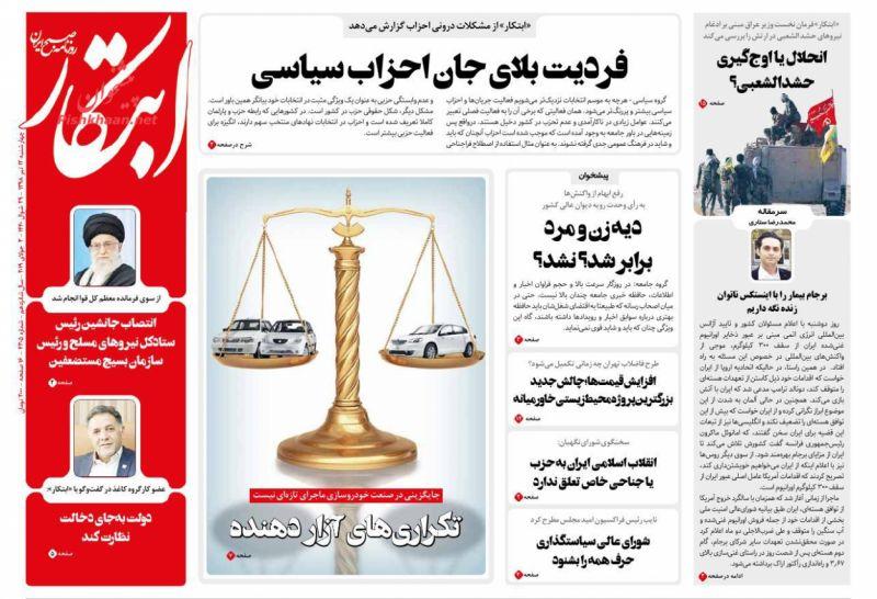 عناوین اخبار روزنامه ابتکار در روز چهارشنبه ۱۲ تیر