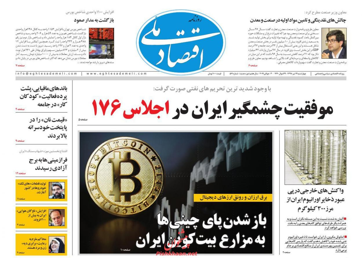 عناوین اخبار روزنامه اقتصاد ملی در روز چهارشنبه ۱۲ تیر :