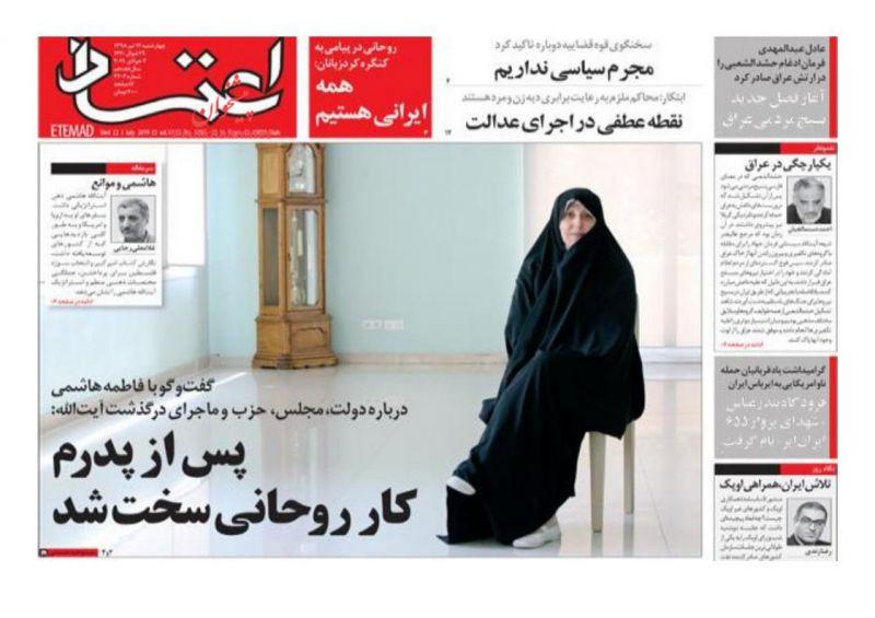 عناوین اخبار روزنامه اعتماد در روز چهارشنبه ۱۲ تیر