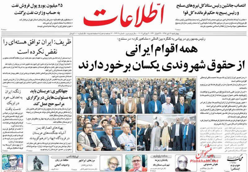 عناوین اخبار روزنامه اطلاعات در روز چهارشنبه ۱۲ تیر :