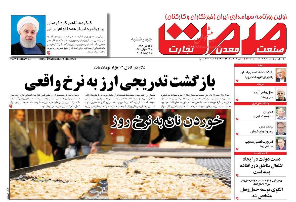 عناوین اخبار روزنامه گسترش صمت در روز چهارشنبه ۱۲ تیر :