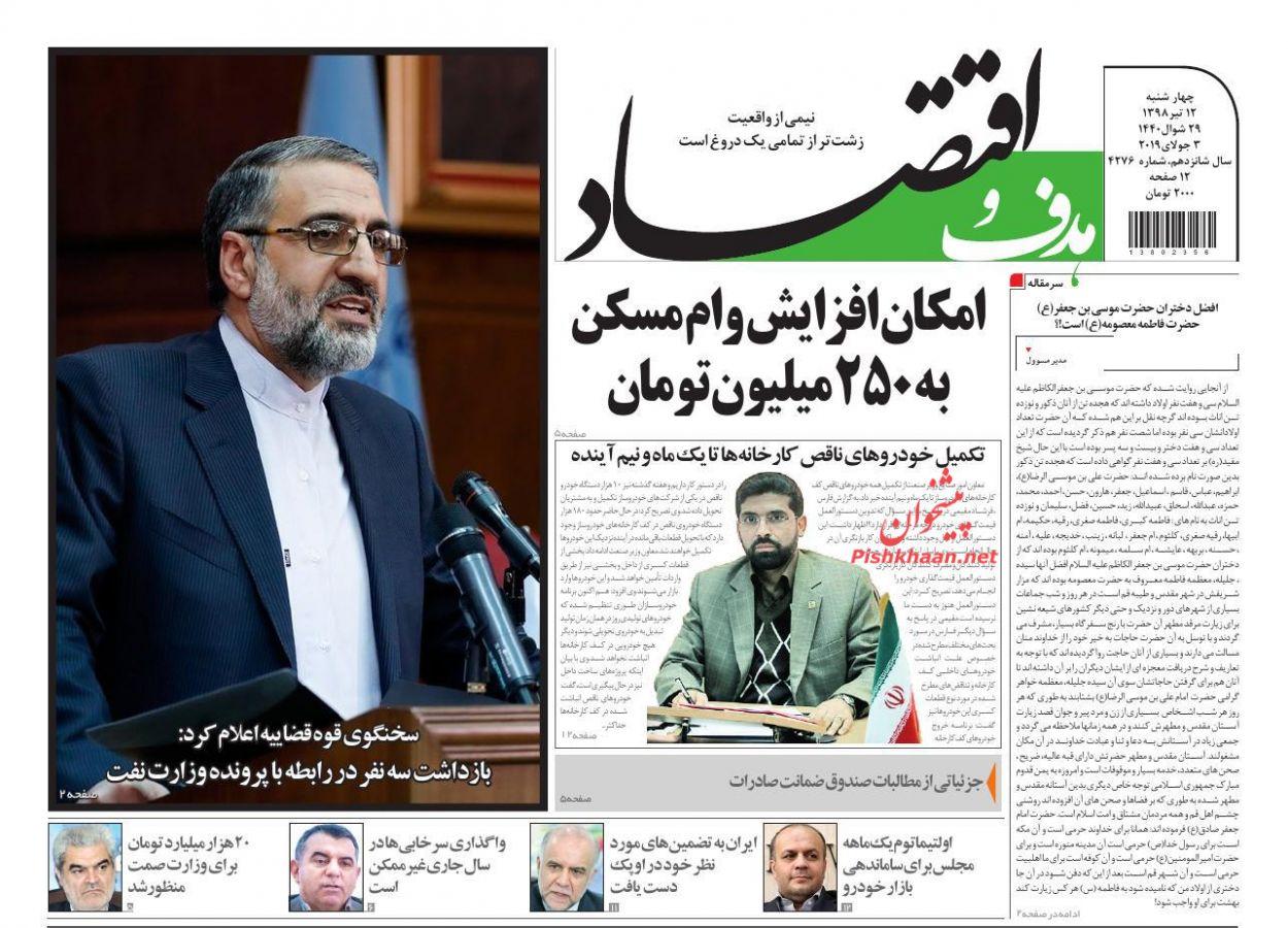عناوین اخبار روزنامه هدف و اقتصاد در روز چهارشنبه ۱۲ تیر :
