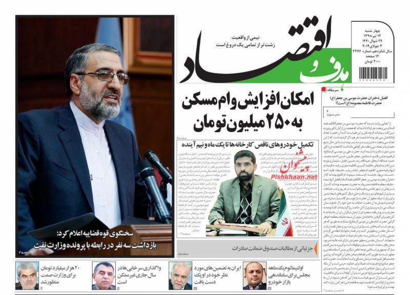 عناوین اخبار روزنامه هدف و اقتصاد در روز چهارشنبه ۱۲ تیر