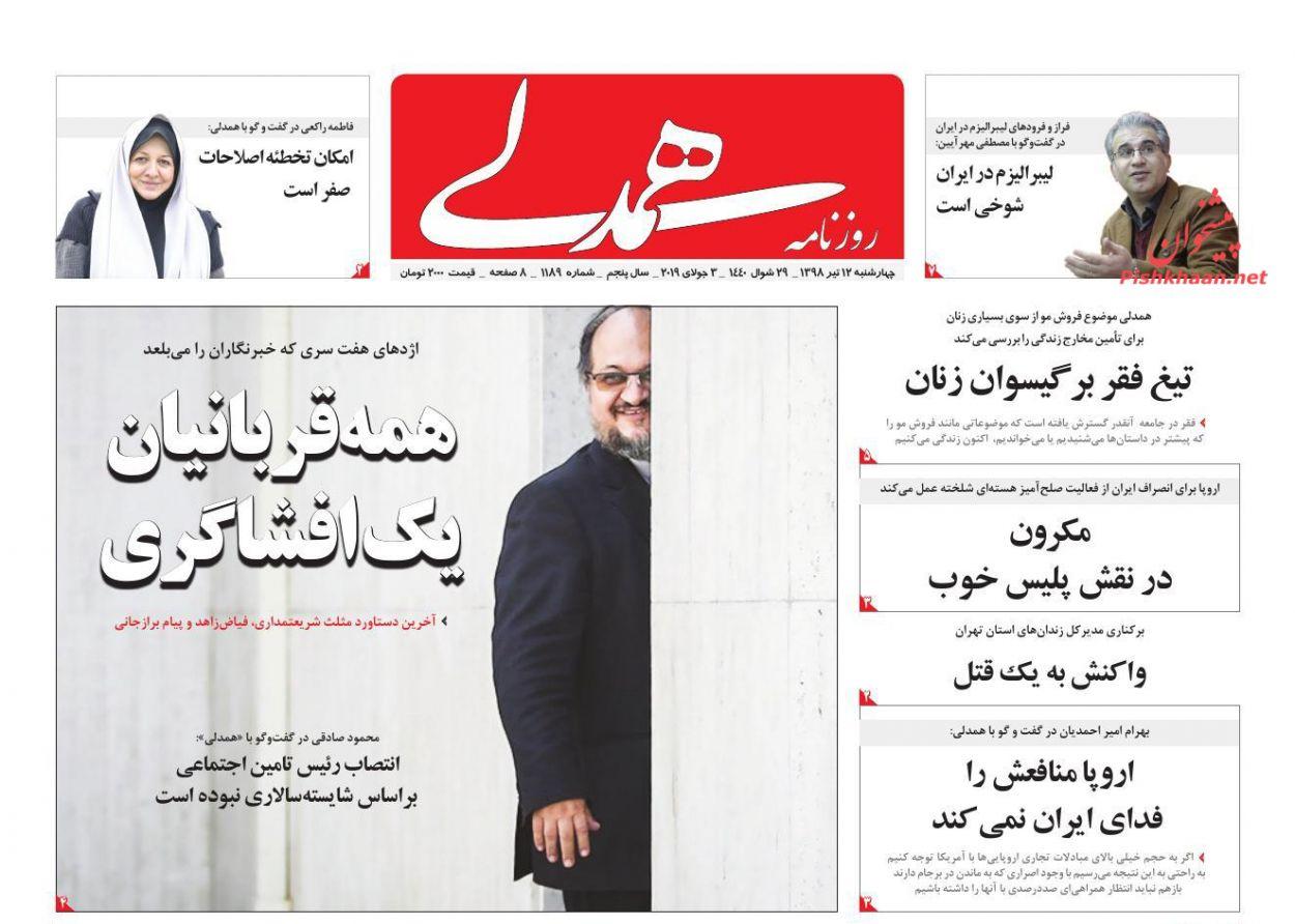 عناوین اخبار روزنامه همدلی در روز چهارشنبه ۱۲ تیر :