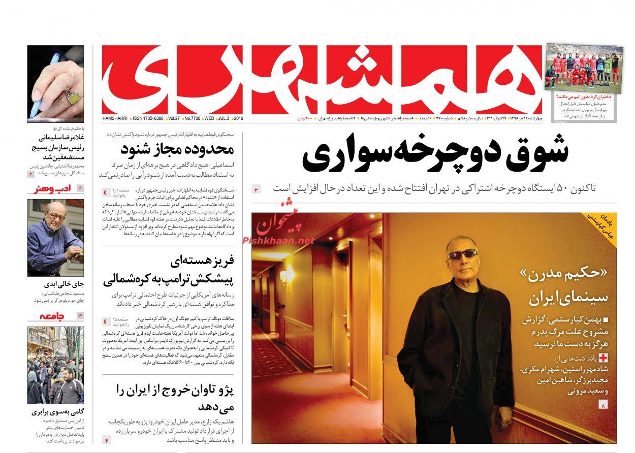 عناوین اخبار روزنامه همشهری در روز چهارشنبه ۱۲ تیر :