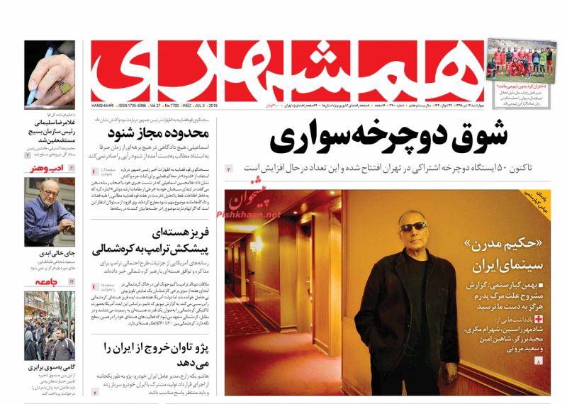 عناوین اخبار روزنامه همشهری در روز چهارشنبه ۱۲ تیر