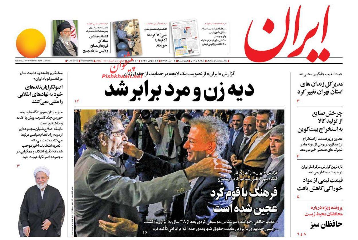 عناوین اخبار روزنامه ایران در روز چهارشنبه ۱۲ تیر :
