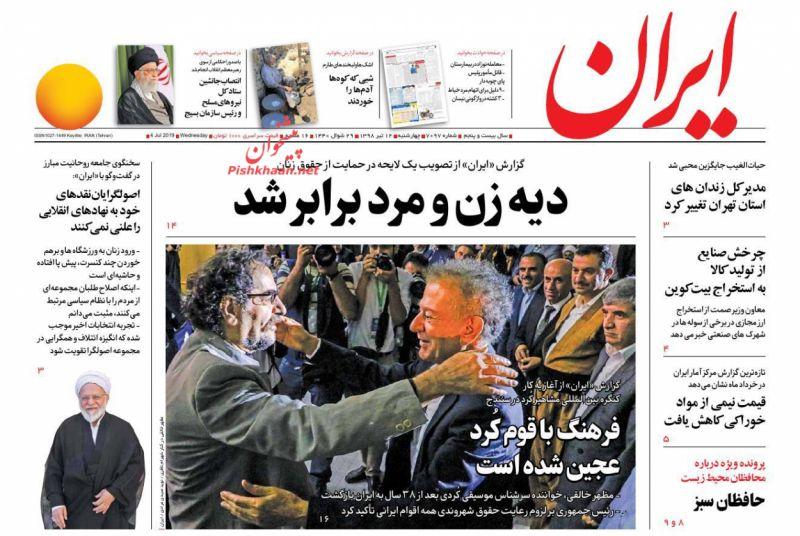 عناوین اخبار روزنامه ایران در روز چهارشنبه ۱۲ تیر