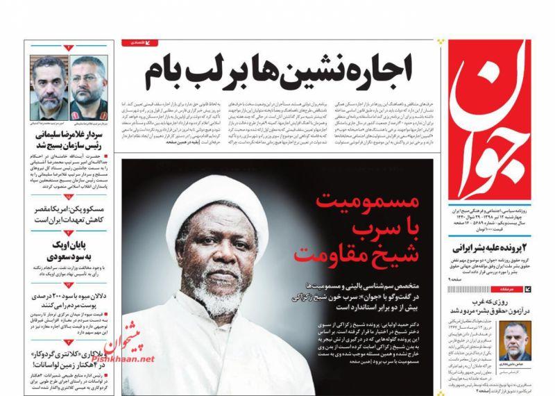 عناوین اخبار روزنامه جوان در روز چهارشنبه ۱۲ تیر