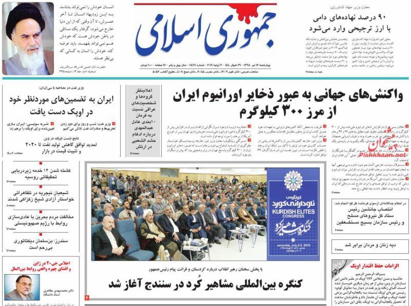 عناوین اخبار روزنامه جمهوری اسلامی در روز چهارشنبه ۱۲ تیر
