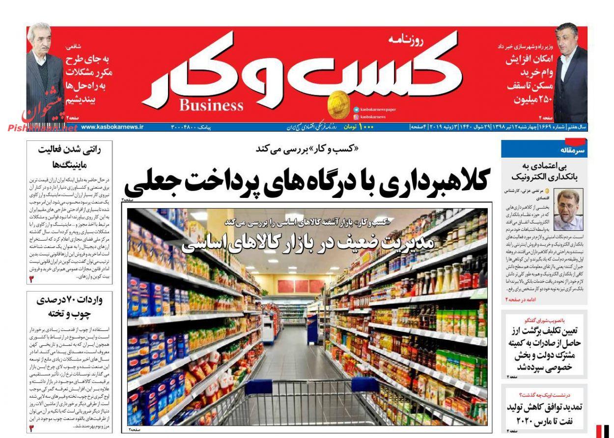 عناوین اخبار روزنامه كسب و كار در روز چهارشنبه ۱۲ تیر :