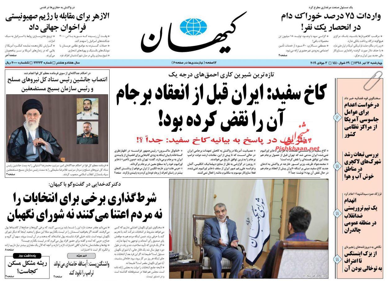 عناوین اخبار روزنامه کیهان در روز چهارشنبه ۱۲ تیر :
