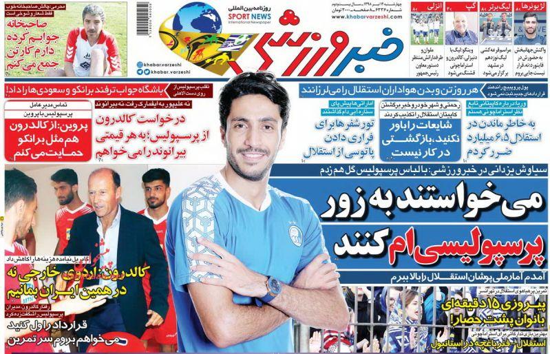 عناوین اخبار روزنامه خبر ورزشی در روز چهارشنبه ۱۲ تیر