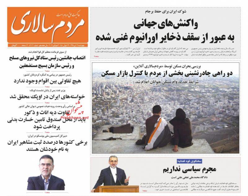 عناوین اخبار روزنامه مردم سالاری در روز چهارشنبه ۱۲ تیر