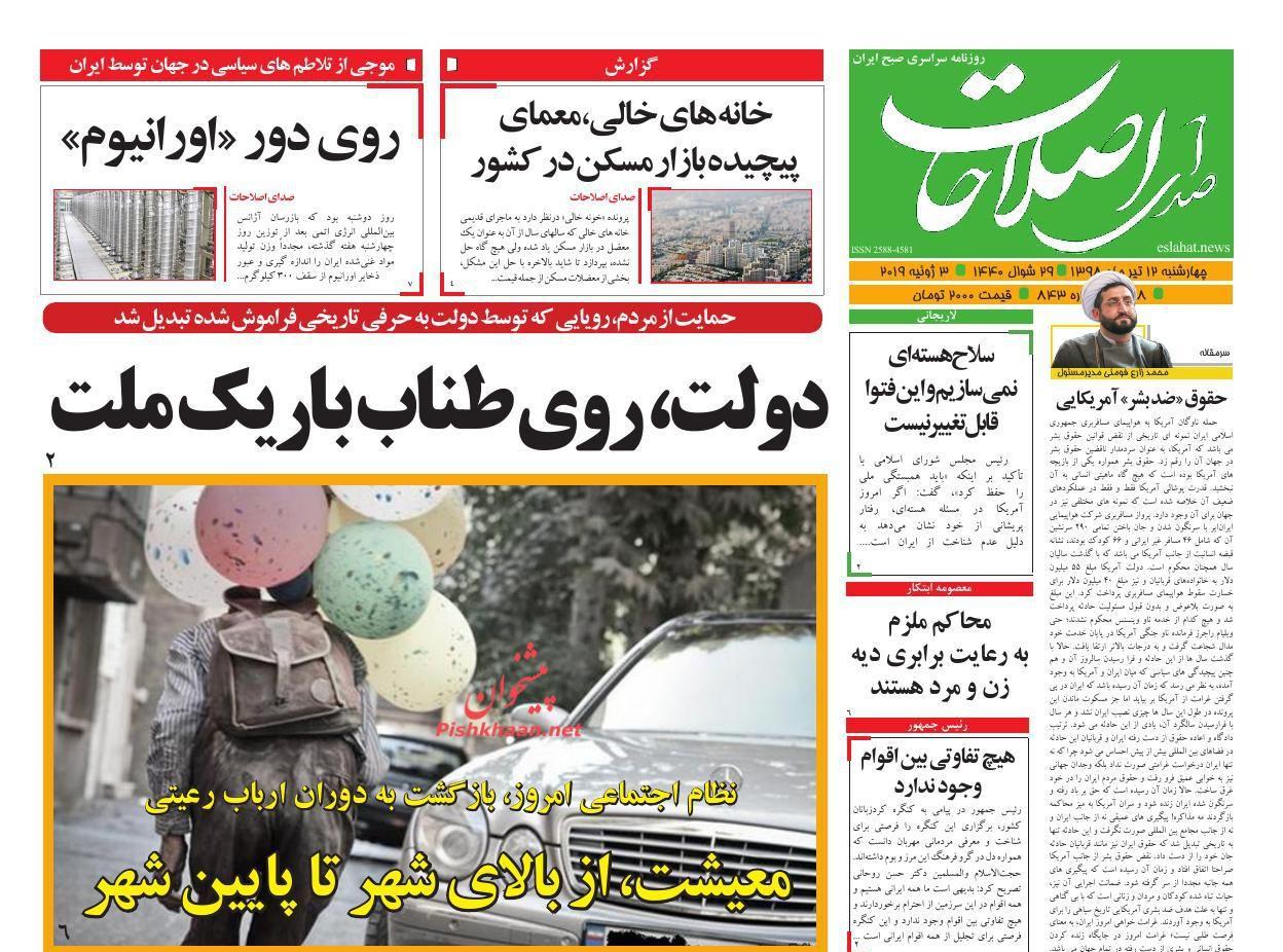 عناوین اخبار روزنامه صدای اصلاحات در روز چهارشنبه ۱۲ تیر :