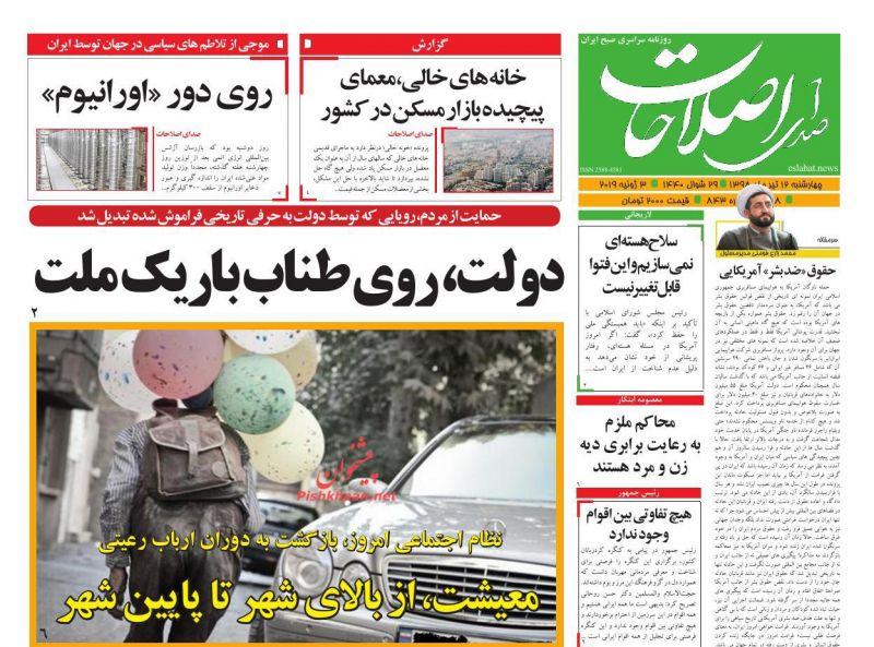 عناوین اخبار روزنامه صدای اصلاحات در روز چهارشنبه ۱۲ تیر