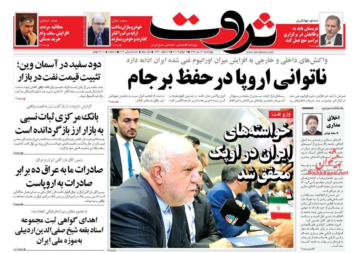 عناوین اخبار روزنامه ثروت در روز چهارشنبه ۱۲ تیر :