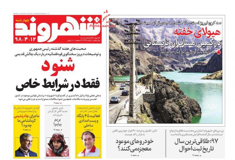 عناوین اخبار روزنامه شهروند در روز چهارشنبه ۱۲ تیر