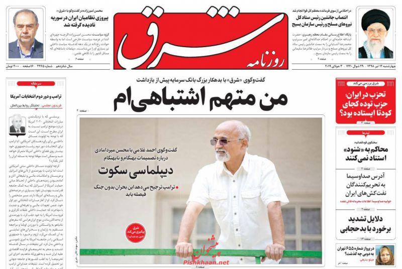 عناوین اخبار روزنامه شرق در روز چهارشنبه ۱۲ تیر