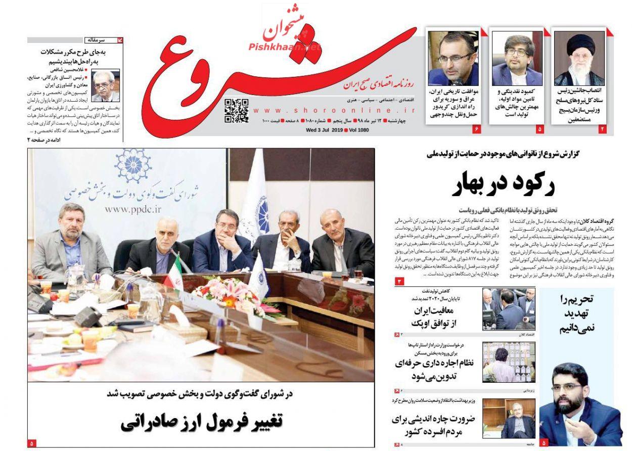 عناوین اخبار روزنامه شروع در روز چهارشنبه ۱۲ تیر :