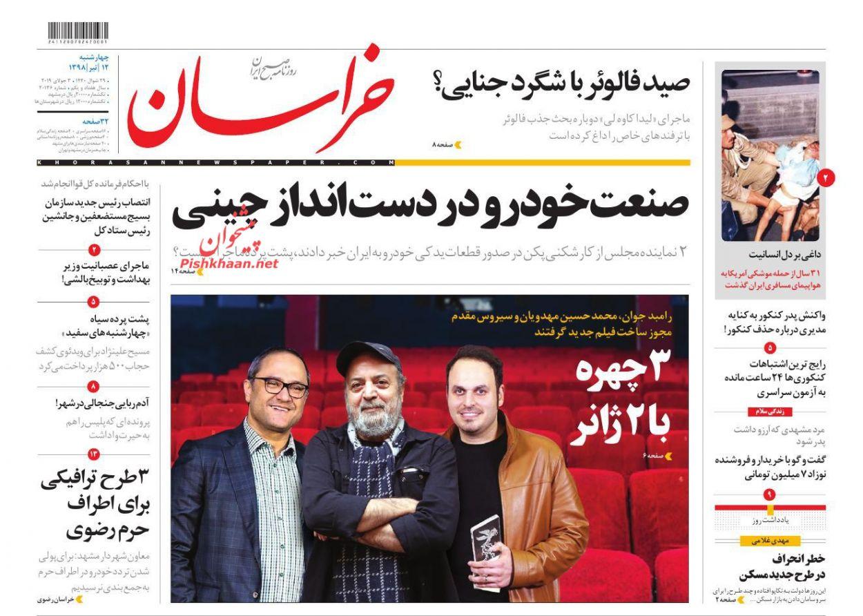 عناوین اخبار روزنامه خراسان در روز چهارشنبه ۱۲ تیر :