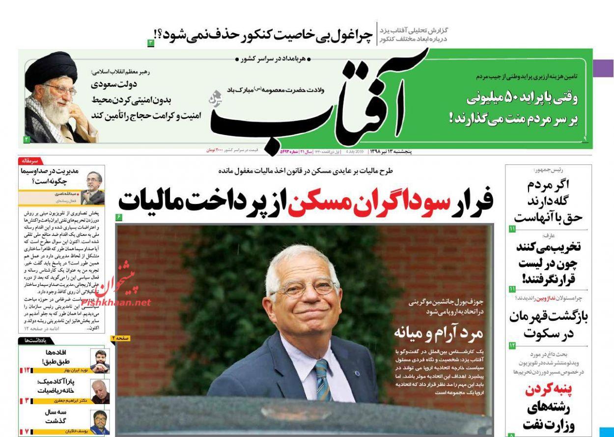 عناوین اخبار روزنامه آفتاب یزد در روز پنجشنبه ۱۳ تیر :