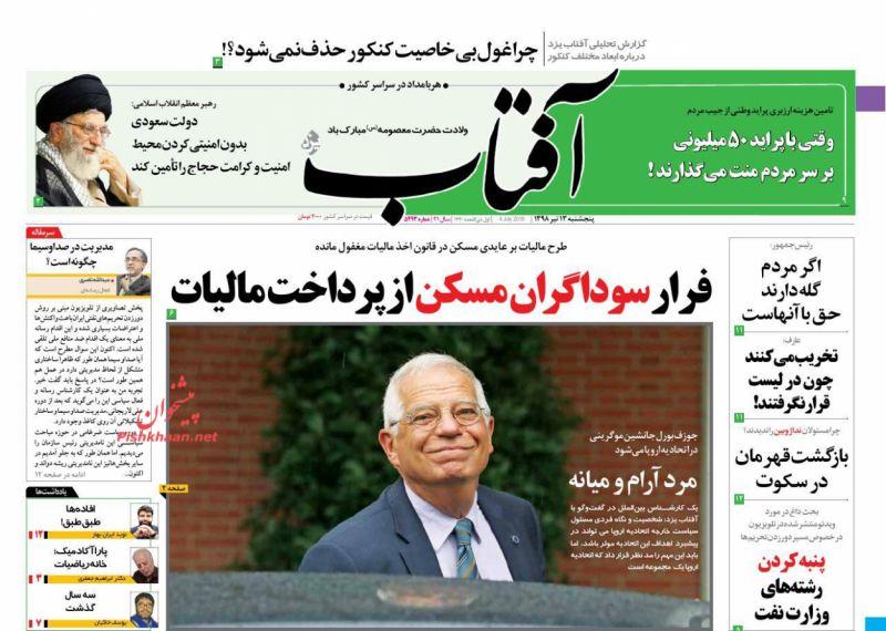 عناوین اخبار روزنامه آفتاب یزد در روز پنجشنبه ۱۳ تیر