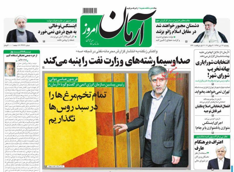 عناوین اخبار روزنامه آرمان امروز در روز پنجشنبه ۱۳ تیر
