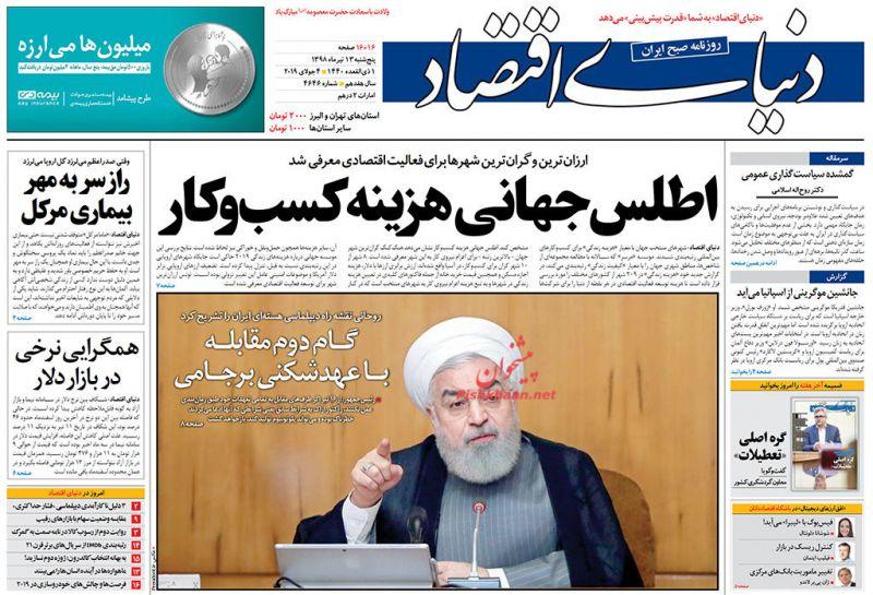 عناوین اخبار روزنامه دنیای اقتصاد در روز پنجشنبه ۱۳ تیر
