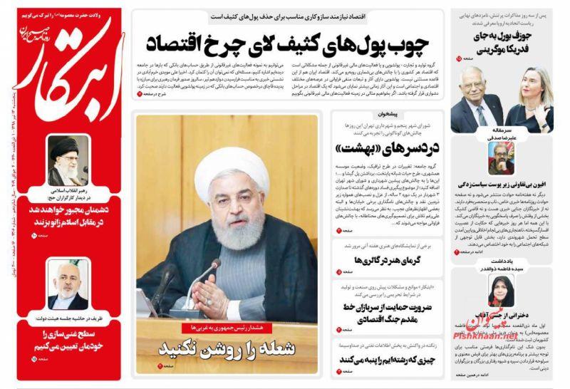 عناوین اخبار روزنامه ابتکار در روز پنجشنبه ۱۳ تیر :