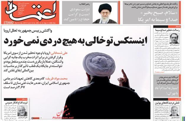 عناوین اخبار روزنامه اعتماد در روز پنجشنبه ۱۳ تیر