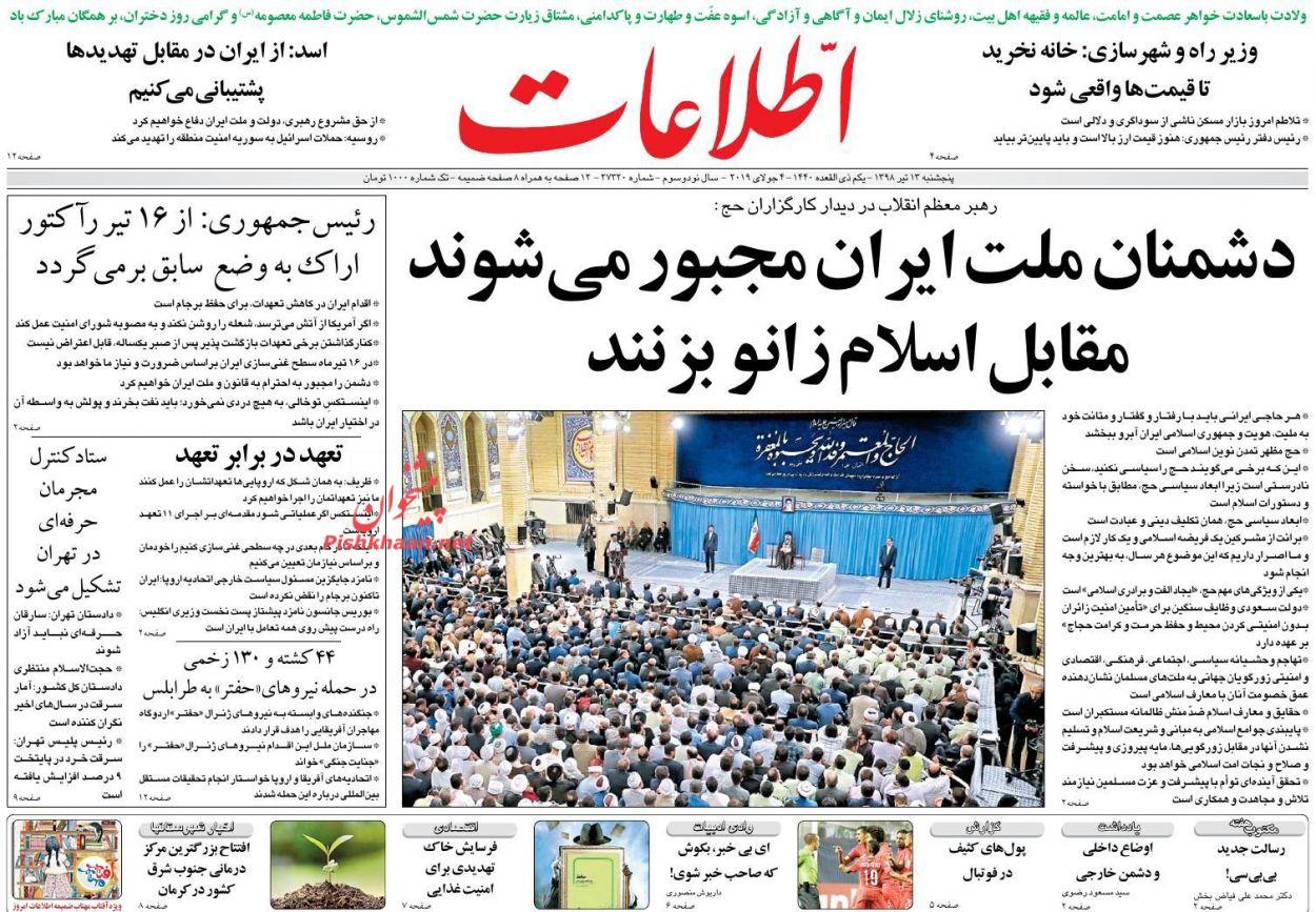 عناوین اخبار روزنامه اطلاعات در روز پنجشنبه ۱۳ تیر :