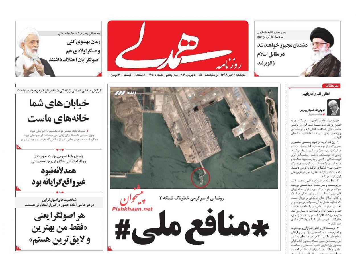 عناوین اخبار روزنامه همدلی در روز پنجشنبه ۱۳ تیر :