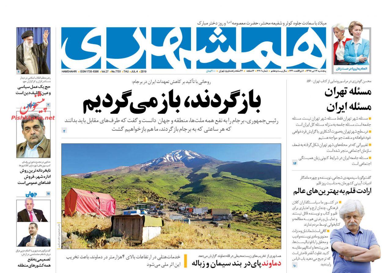 عناوین اخبار روزنامه همشهری در روز پنجشنبه ۱۳ تیر :