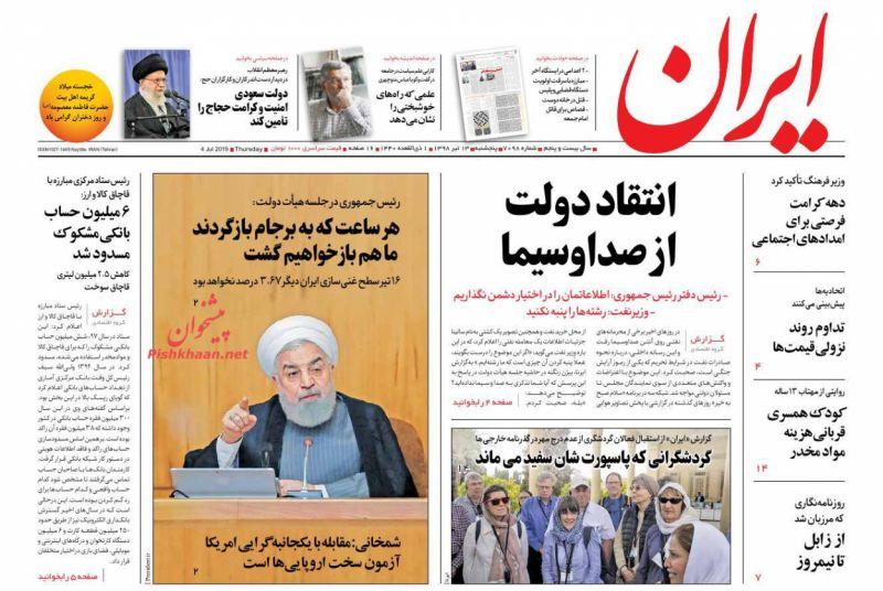 عناوین اخبار روزنامه ایران در روز پنجشنبه ۱۳ تیر