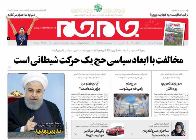 عناوین اخبار روزنامه جام جم در روز پنجشنبه ۱۳ تیر