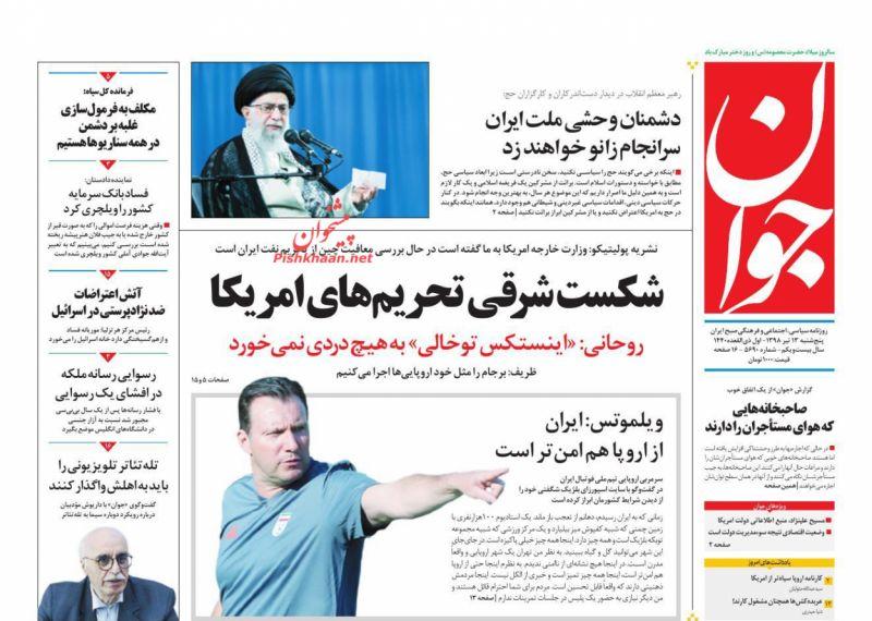 عناوین اخبار روزنامه جوان در روز پنجشنبه ۱۳ تیر