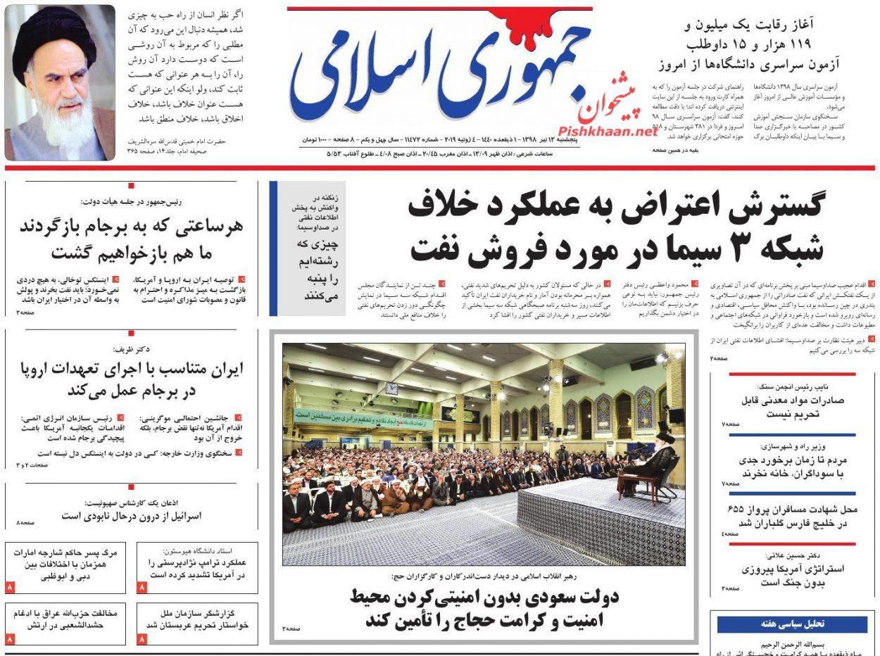 عناوین اخبار روزنامه جمهوری اسلامی در روز پنجشنبه ۱۳ تیر :